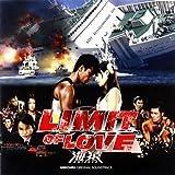 LIMIT OF LOVE 海猿 オリジナル・サウンドトラック(初回生産限定盤)(DVD付)/佐藤直紀