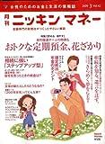 ニッキンマネー 2009年 03月号 [雑誌] 画像