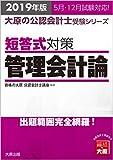 2019年版 大原の公認会計士受験シリーズ 短答式対策 管理会計論