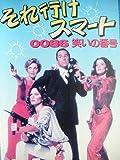 それ行けスマート/0086笑いの番号 [VHS]