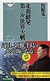 北朝鮮発 第三次世界大戦(祥伝社新書)