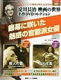 淀川長治 映画の世界 名作DVDコレクション 2013年 4/17号 [分冊百科]