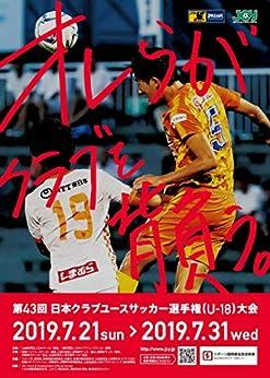 [日本クラブユースサッカー連盟]の「第43回 日本クラブユースサッカー選手権(U-18)大会」大会プログラム 「日本クラブユースサッカー選手権(U-18)大会」大会プログラム