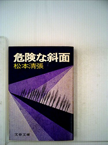 危険な斜面 (1980年) (文春文庫)