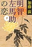 明智左馬助の恋〈下〉 (文春文庫) 画像