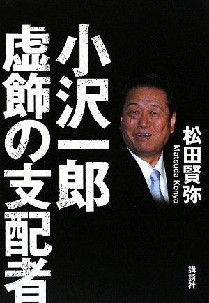 小沢一郎 虚飾の支配者の詳細を見る