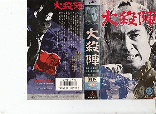 大殺陣 (1964)