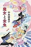 魔女と金魚 (幻冬舎文庫)