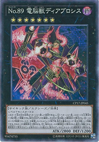 遊戯王カード CP17-JP045 No.89 電脳獣ディア...