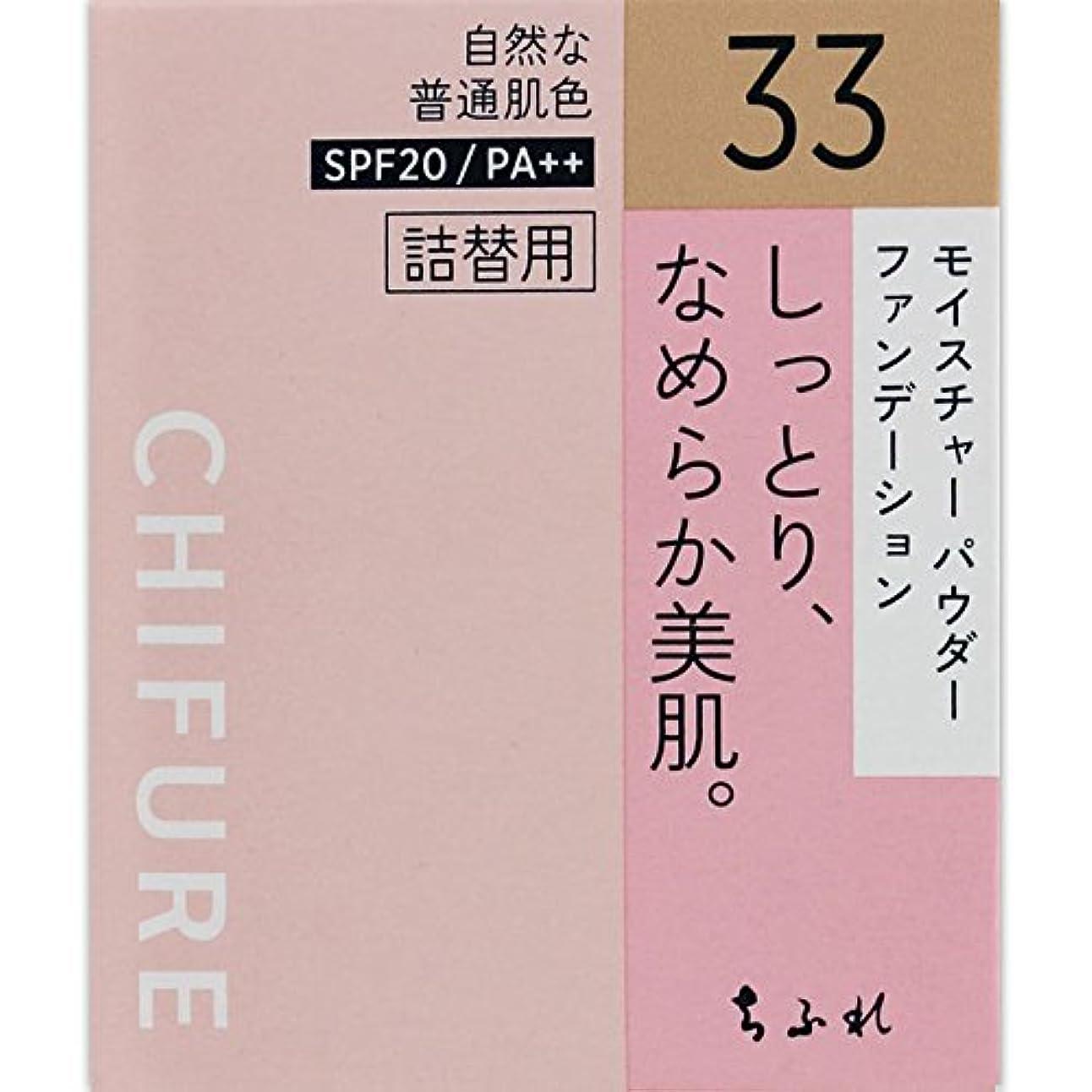 米国関係する平衡ちふれ化粧品 モイスチャー パウダーファンデーション 詰替用 オークル系 MパウダーFD詰替用33