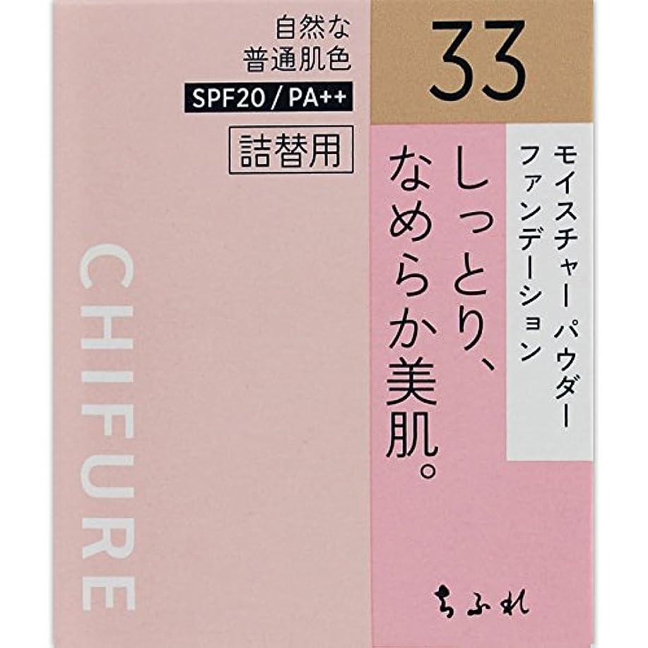 シャツ著名な矛盾するちふれ化粧品 モイスチャー パウダーファンデーション 詰替用 オークル系 MパウダーFD詰替用33