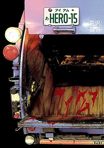アイアムアヒーロー 15 (ビッグコミックス)の詳細を見る