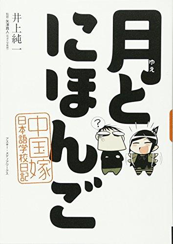 月とにほんご 中国嫁日本語学校日記