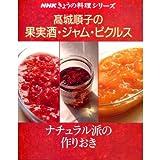 高城順子の果実酒・ジャム・ピクルス―ナチュラル派の作りおき (NHKきょうの料理シリーズ)