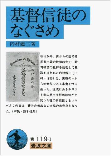 基督信徒のなぐさめ (岩波文庫)