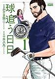 球追う日日(1) (アクションコミックス)