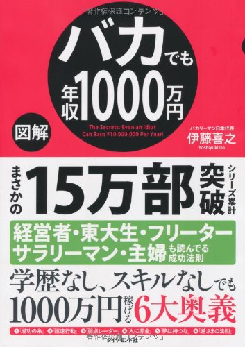 【図解】バカでも年収1000万円の詳細を見る