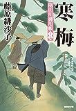 寒梅~隅田川御用帳(十七)~ (光文社文庫)
