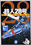鉄人28号 16 原作完全版 (希望コミックススペシャル)