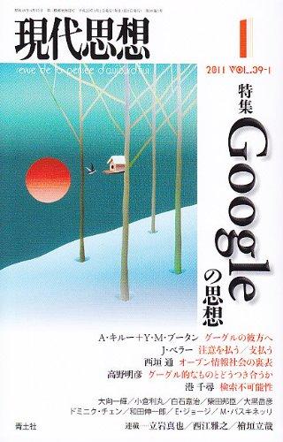 現代思想2011年1月号 特集=Googleの思想の詳細を見る
