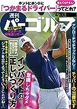 週刊パーゴルフ 2019年 04/30号 [雑誌]