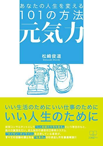 [松崎 俊道]の元気力: あなたの人生を変える101の方法 (22世紀アート)