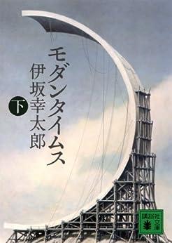 [伊坂幸太郎]のモダンタイムス(下) (講談社文庫)