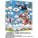 世界名作劇場シリーズ 完結版DVD メモリアルボックス