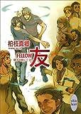 友-FELLOW- 硝子の街にて(22) (講談社X文庫ホワイトハート(BL))