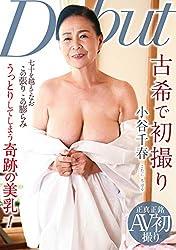 古希で初撮り 小谷千春 ルビー [DVD]