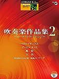 STAGEA・EL ポピュラー 5~3級 Vol.87 吹奏楽作品集2 ~オーケストラ・アレンジ~