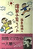 福島瑞穂の落第子育てノート