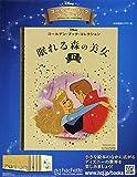 ディズニー ゴールデン・ブック・コレクション全国版(17) 2020年 1/22 号 [雑誌]