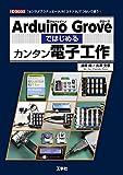 Arduino Groveではじめるカンタン電子工作 (I・O BOOKS)