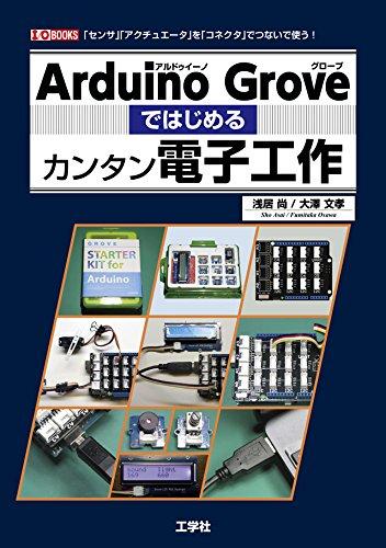 Arduino Groveではじめるカンタン電子工作 (I・O BOOKS)の詳細を見る