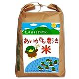 28年産 合鴨農法米ヒノヒカリ 白米 4.5kg