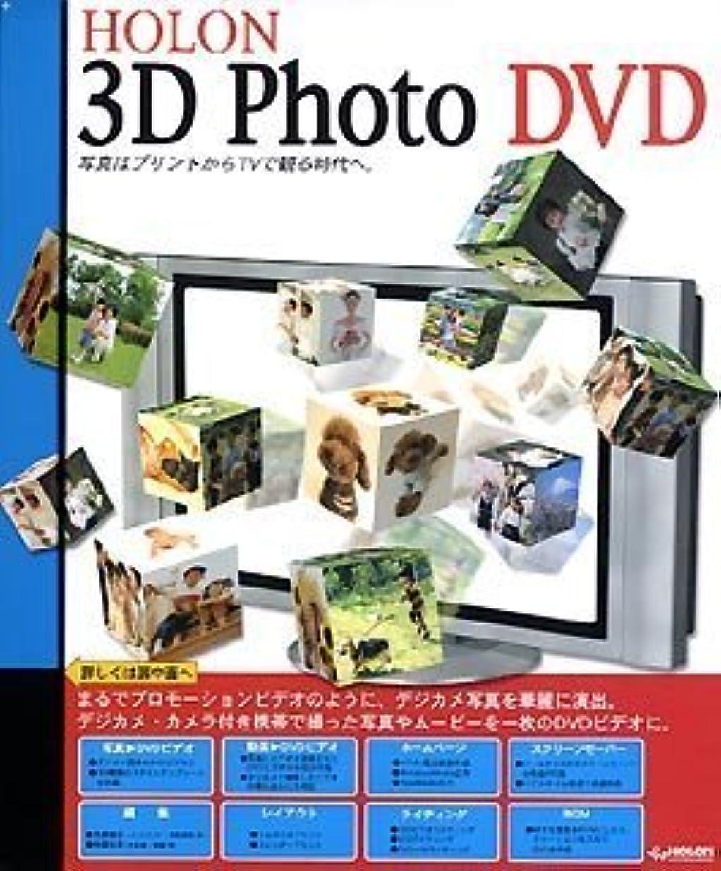 コントラストベーリング海峡切り離す3D Photo DVD