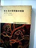 三笠版現代世界文学全集〈第13〉ジェームズ・ジョイス (1955年)