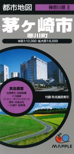 都市地図 神奈川県 茅ケ崎市 寒川町 (地図 | マップル)