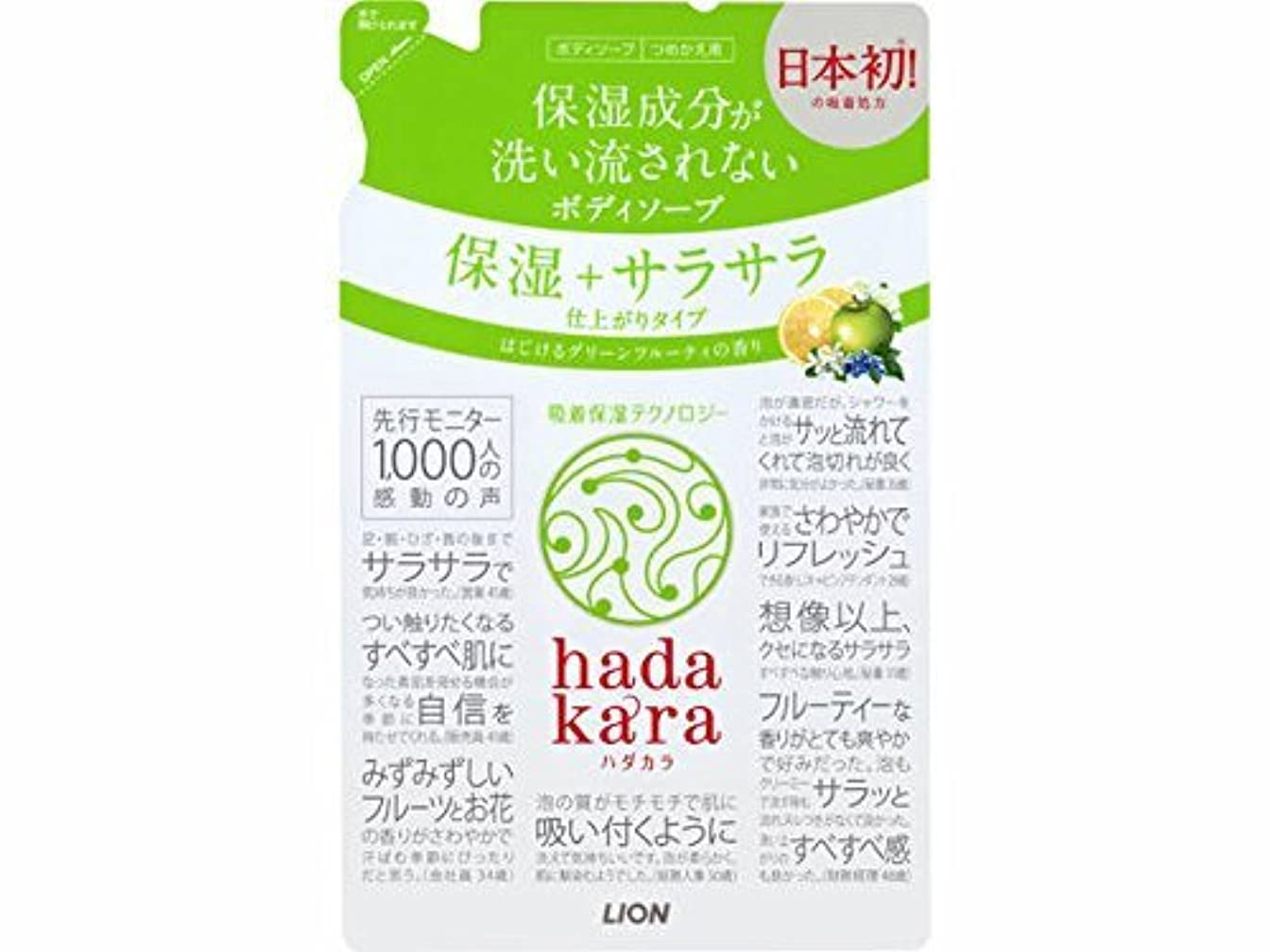 ロイヤリティとげオンライオン hadakara(ハダカラ)ボディソープ 保湿+サラサラ仕上がりタイプ グリーンフルーティの香り つめかえ用