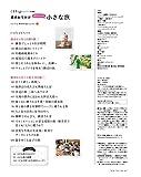 ことりっぷマガジン 特別編集 東京からの小さな旅案内 (旅行雑誌)