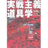 実戦主義道具学 (ワールド・ムック (508))