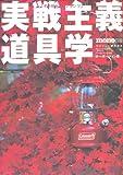 実戦主義道具学 (ワールド・ムック (508)) 画像