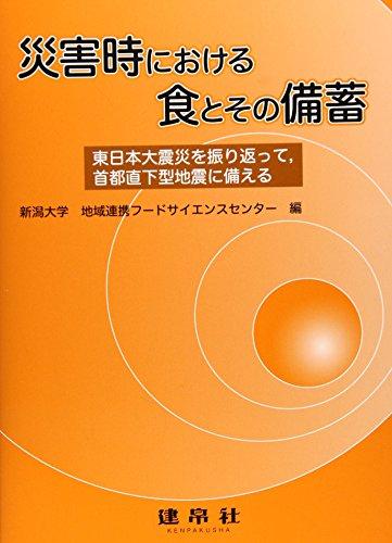 災害時における食とその備蓄―東日本大震災を振り返って、首都直下型地震に備える