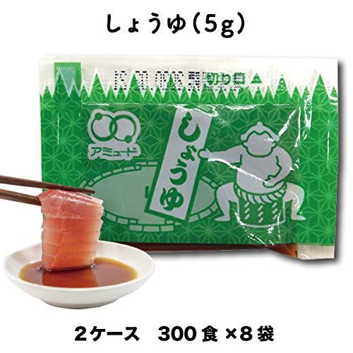業務用 2ケースセット アミュード しょうゆ 濃口 (5g×300食入×8袋×2ケース) 小袋