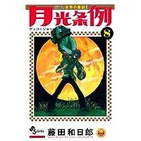 月光条例(8) (少年サンデーコミックス)