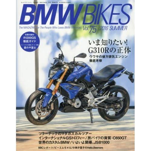 BMW BIKES(ビーエムダブリューバイクス)(75) 2016年 07 月号 [雑誌]: HOTBIKEJAPAN 増刊