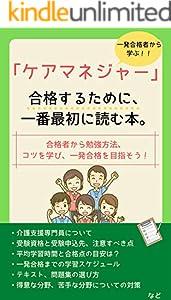 【一発合格者から学ぶ】ケアマネジャーに合格するために、一番最初に読む本。 【一発合格者から学ぶ】資格取得の本