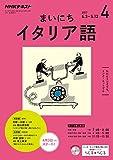NHKラジオ まいにちイタリア語 2017年 4月号 [雑誌] (NHKテキスト)