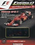 F1マシンコレクション 9号 (フェラーリSF15-T セバスチャン・ベッテル 2015) [分冊百科] (モデル付)